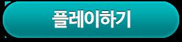 월드오브워쉽 피망 채널링 서비스 오픈!