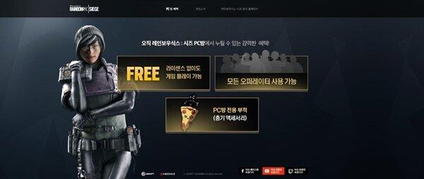 레인보우 식스 시즈, 한국 PC방 이용자 혜택 공개